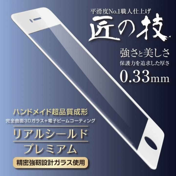 【iPhone7フィルム】[0.33mm]リアルシールド・プレミアム 匠の技 強化ガラス ホワイト iPhone 7_0