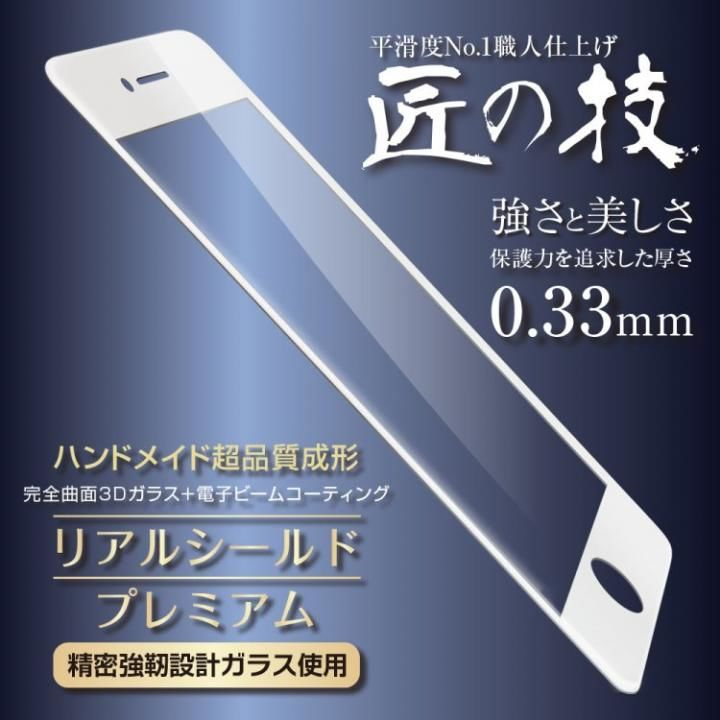 【iPhone7 Plusフィルム】[0.33mm]リアルシールド・プレミアム 匠の技 強化ガラス ホワイト iPhone 7 Plus_0