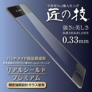 [0.33mm]リアルシールド・プレミアム 匠の技 強化ガラス ブラック iPhone 7【1月下旬】