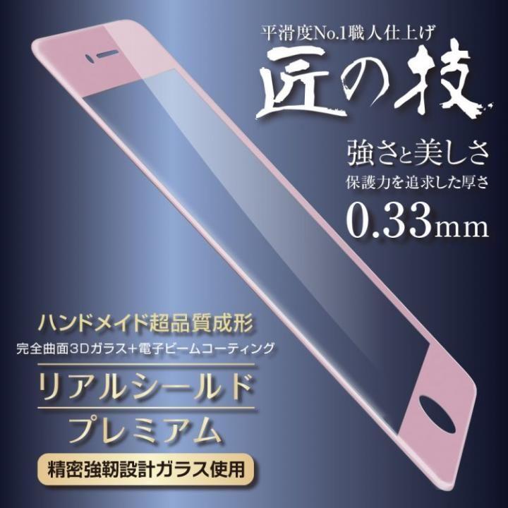 [0.33mm]リアルシールド・プレミアム 匠の技 強化ガラス ローズゴールド iPhone 7 Plus