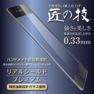 iPhone7 Plus フィルム [0.33mm]リアルシールド・プレミアム 匠の技 強化ガラス ブラック iPhone 7 Plus