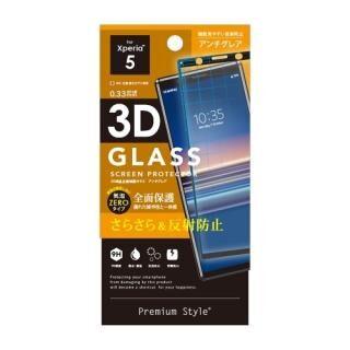 Xperia 5用 3D液晶全面保護ガラス アンチグレア