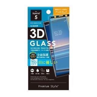 Xperia 5用 3D液晶全面保護ガラス ブルーライト/アンチグレア
