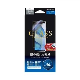 Pixel 4 ガラスフィルム「GLASS PREMIUM FILM」 スタンダードサイズ ブルーライトカット【4月中旬】