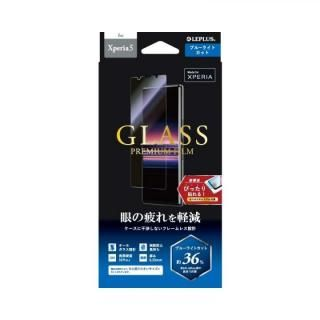 Xperia 5 SO-01M/SOV41 ガラスフィルム「GLASS PREMIUM FILM」 スタンダードサイズ ブルーライトカット