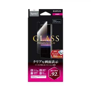 Xperia 5 SO-01M/SOV41 ガラスフィルム「GLASS PREMIUM FILM」 スタンダードサイズ 超透明
