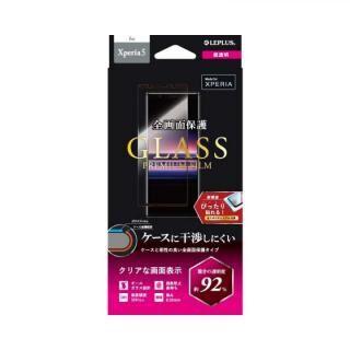 Xperia 5 SO-01M/SOV41 ガラスフィルム「GLASS PREMIUM FILM」 平面オールガラス 超透明