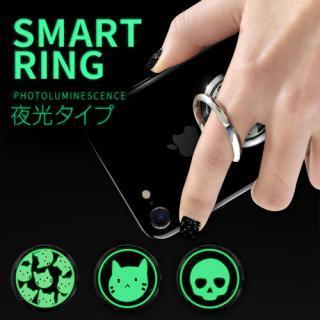 Smart Ring スマホリング 夜光タイプ ネコ【2月上旬】