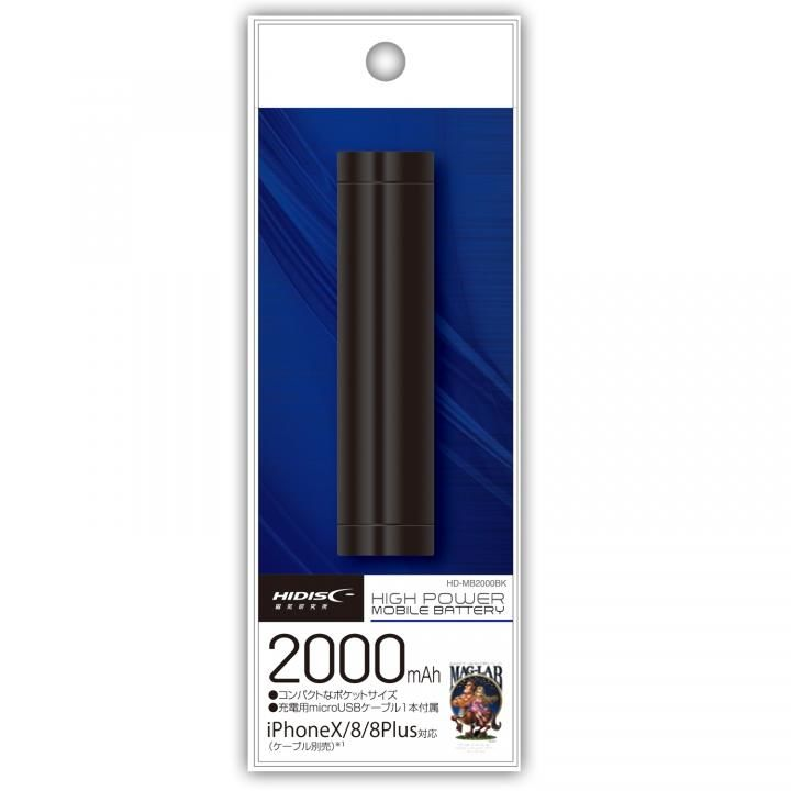 軽量コンパクト 2000mAh モバイルバッテリー ブラック_0