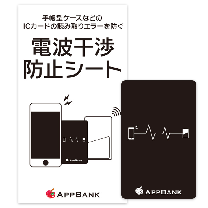 AppBankの電波干渉防止シート_0