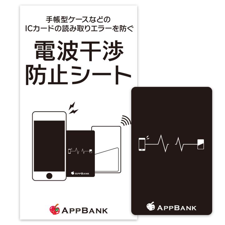 [5月特価]AppBankの電波干渉防止シート