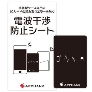 AppBankの電波干渉防止シート