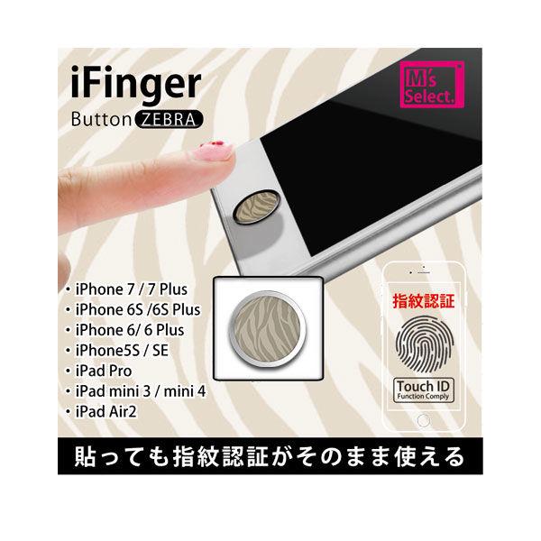 ホームボタンシール ifinger カモフラ SilverTiger_0