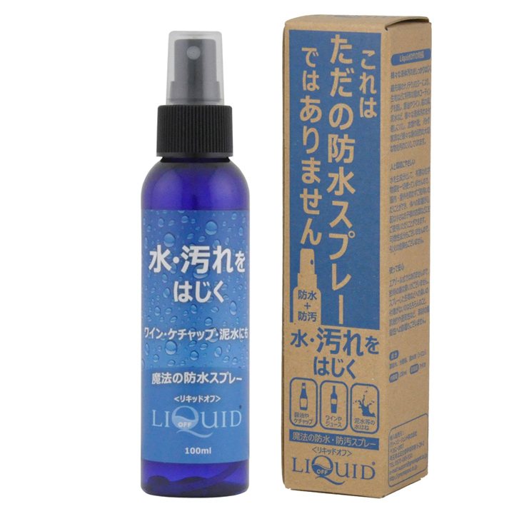 [新生活応援特価]防水・防汚スプレー LiquidOff 100ml