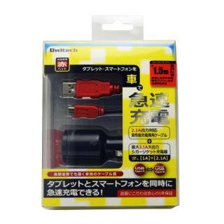 シガーソケット充電器+高出力対応microUSB充電ケーブル(1.5m)_1