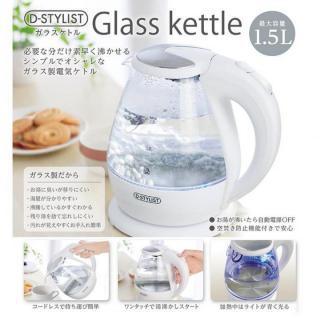 [新生活応援特価]D-STYLIST ガラスケトル1.5L【3月上旬】