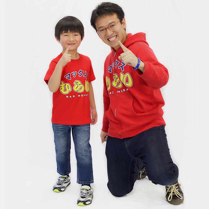 【在庫限り】マックスむらいキッズTシャツ 120cm