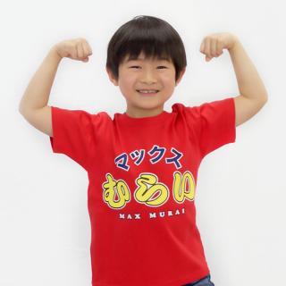 マックスむらいキッズTシャツ 120cm_2