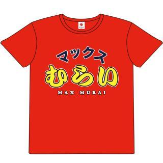マックスむらいキッズTシャツ 120cm_4