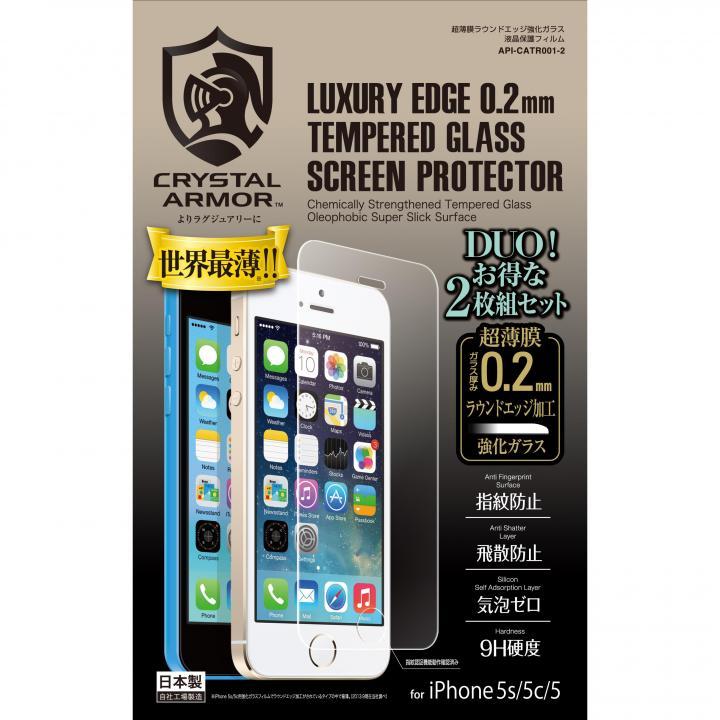 iPhone SE/5s/5 フィルム [2枚セット][0.20mm] 超薄膜ラウンドエッジ強化ガラス 液晶保護フィルム iPhone SE/5s/5c/5 DUO_0