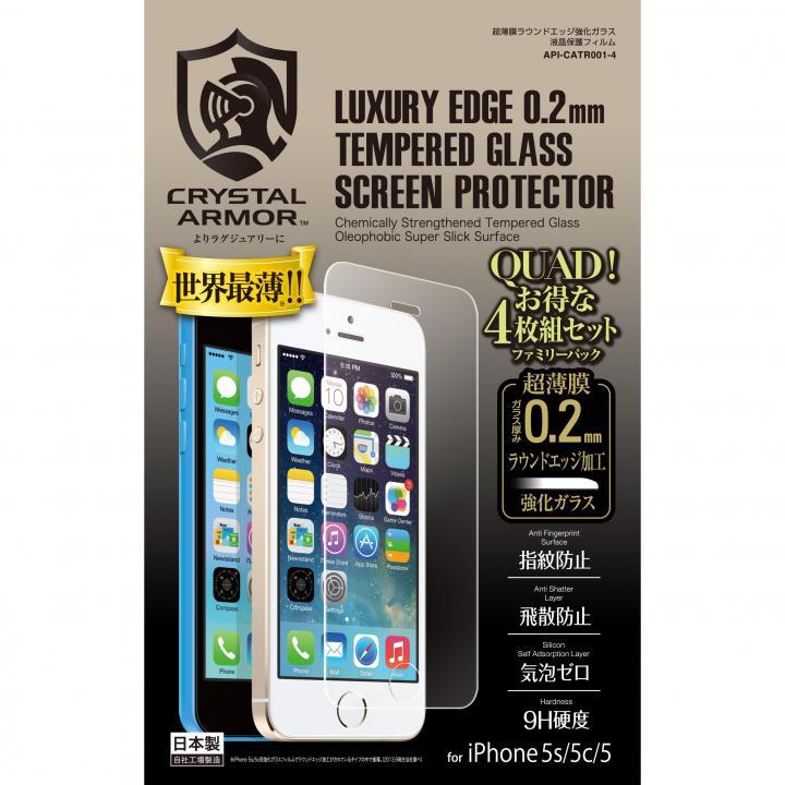 iPhone SE/5s/5 フィルム 【4枚セット】[0.20mm]超薄膜ラウンドエッジ強化ガラス 液晶保護フィルム  iPhone SE/5s/5c/5 QUAD_0