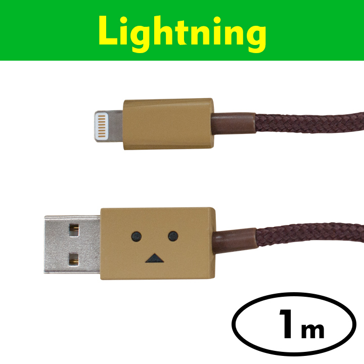 [1m]ダンボー Lightningケーブル DANBOARD