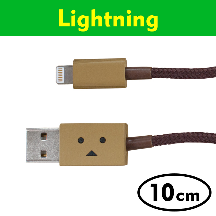 [10cm]ダンボー Lightningケーブル DANBOARD_0