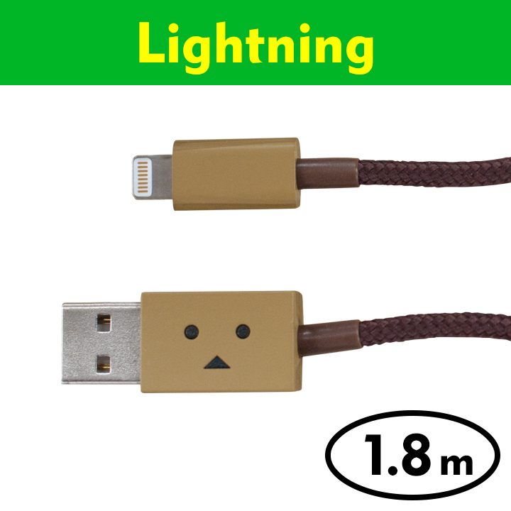[1.8m]ダンボー Lightningケーブル DANBOARD_0