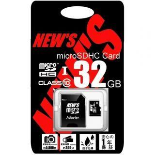 NEW'S microSDHC 32GB class10 UHS-1【4月上旬】