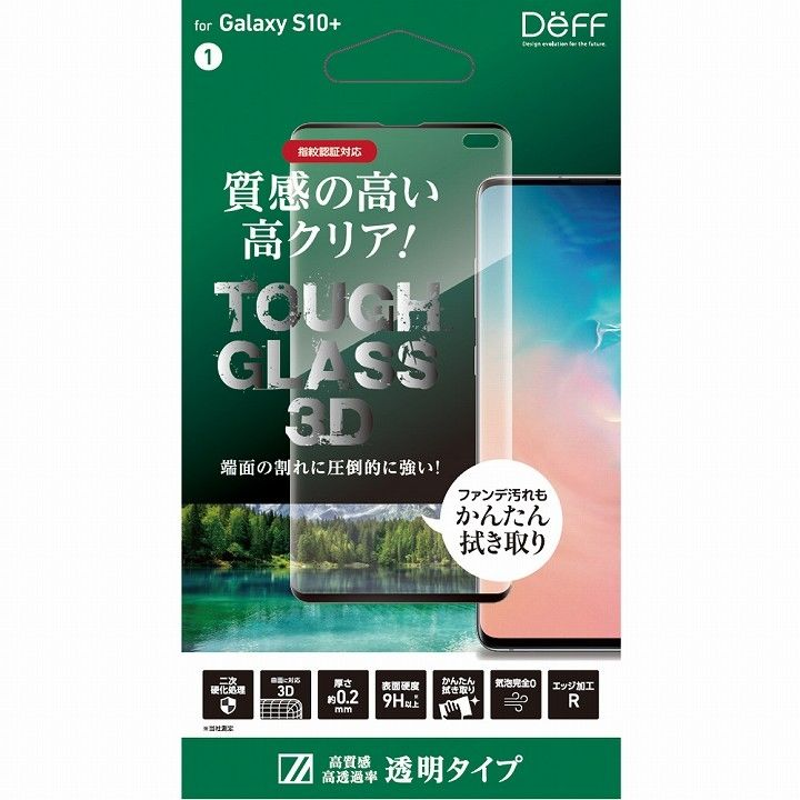 TOUGH GLASS 3D for Galaxy S10プラス クリア_0