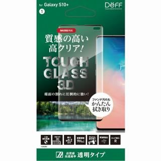 TOUGH GLASS 3D for Galaxy S10プラス クリア