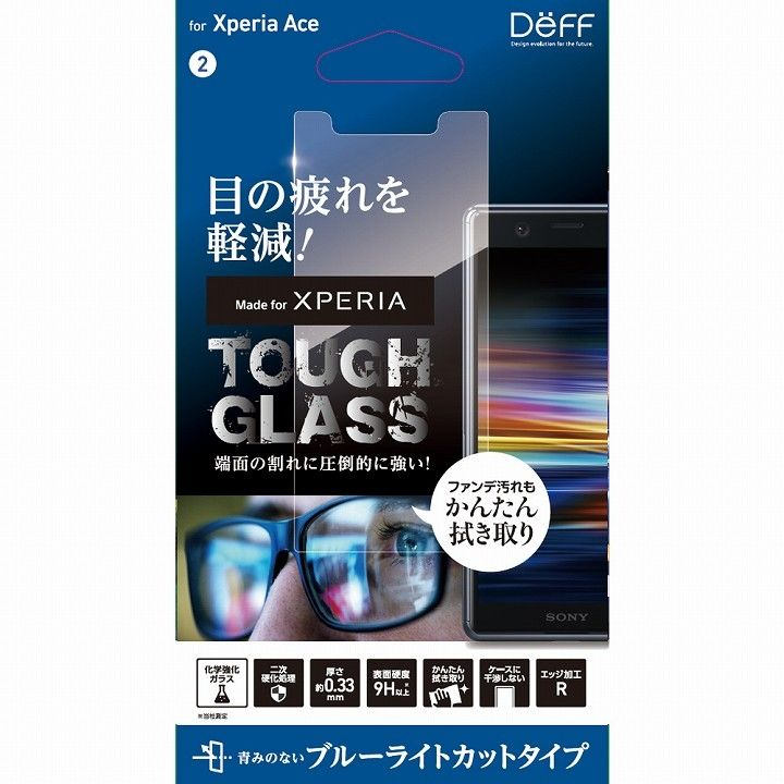 TOUGH GLASS for Xperia Ace ブルーライトカット_0