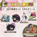 ロードラ (ロード・トゥ・ドラゴン)  2017年新春セット メタルチャーム