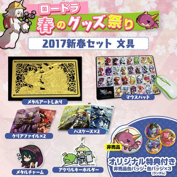 ロードラ (ロード・トゥ・ドラゴン)  2017年新春セット 文具_0