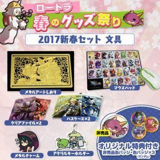 ロードラ (ロード・トゥ・ドラゴン)  2017年新春セット 文具