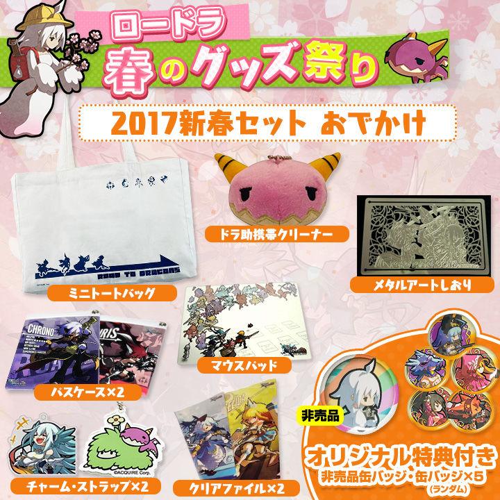 ロードラ (ロード・トゥ・ドラゴン)  2017年新春セット おでかけ_0
