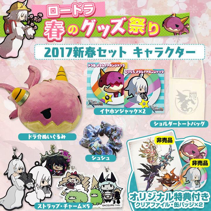 ロードラ (ロード・トゥ・ドラゴン)  2017年新春セット キャラクター_0