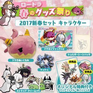 ロードラ (ロード・トゥ・ドラゴン)  2017年新春セット キャラクター