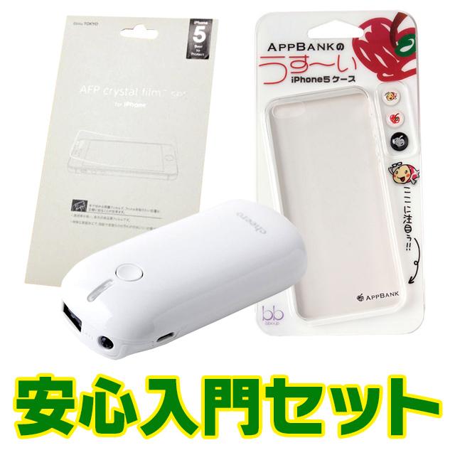 【20%OFF!】iPhone 5s/5安心入門セット お得バージョン 送料無料
