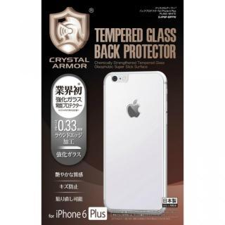 【1月下旬】クリスタルアーマー バックプロテクター プレーンホワイト for iPhone 6 Plus