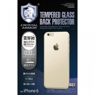 【1月下旬】クリスタルアーマー バックプロテクター シャンパンゴールド for iPhone 6