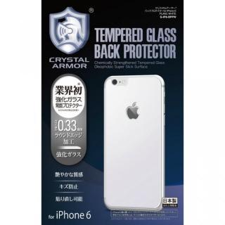 クリスタルアーマー バックプロテクター プレーンホワイト  iPhone 6s/6