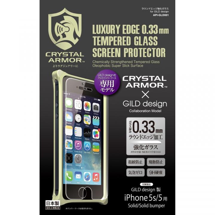 iPhone SE/5s/5 フィルム クリスタルアーマー ギルドデザイン専用 ラウンドエッジ強化ガラス 液晶保護フィルム  iPhone 5s/5_0