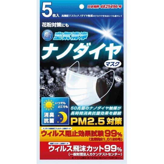[iPhone発表記念特価]超空気清浄 ナノダイヤ マスク 5枚入り