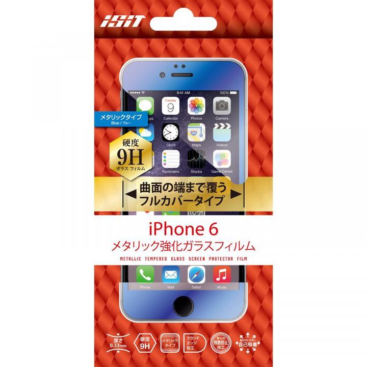 【iPhone6s/6フィルム】[0.33mm]イズイット メタリック強化ガラスフィルム 全面保護 ブルー iPhone 6s/6_0