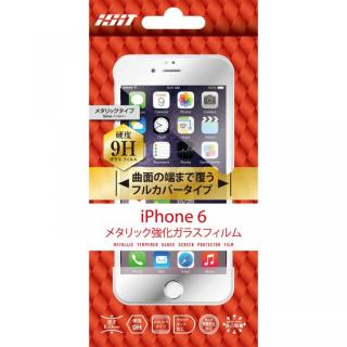 【iPhone6s/6フィルム】[0.33mm]イズイット メタリック強化ガラスフィルム 全面保護 シルバー iPhone 6s/6