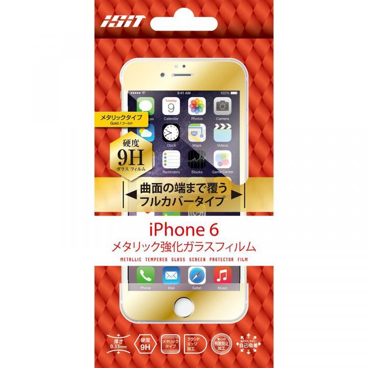 【iPhone6s/6フィルム】[0.33mm]イズイット メタリック強化ガラスフィルム 全面保護 ゴールド iPhone 6s/6_0