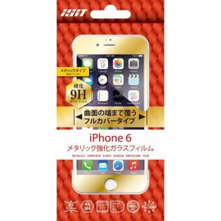 iPhone6s/6 フィルム [0.33mm]イズイット メタリック強化ガラスフィルム 全面保護 ゴールド iPhone 6s/6