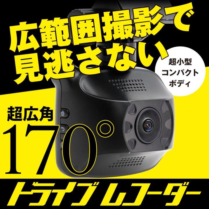 FULL HDドライブレコーダー 広角170° 12/24V対応