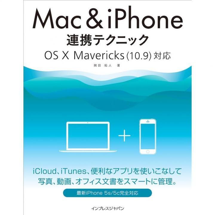 Mac&iPhone連携テクニックOS X Mavericks(10.9)対応_0